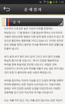 정유년 재물운 screenshot 2