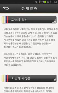 정유년 사업운 apk screenshot