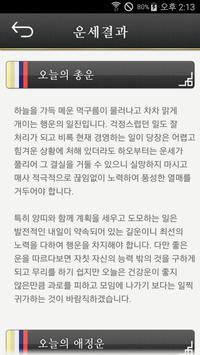 꿀팁 직장운 apk screenshot