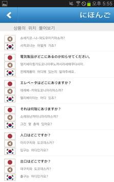 한줄기 일본어회화 apk screenshot