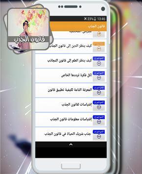السر قانون الجذب 2017 apk screenshot