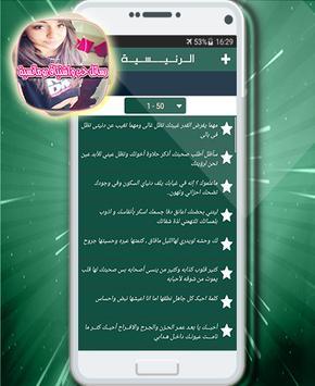 رسائل حب واشتياق رومانسية فقط screenshot 2