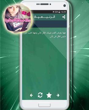 رسائل حب واشتياق رومانسية فقط screenshot 3