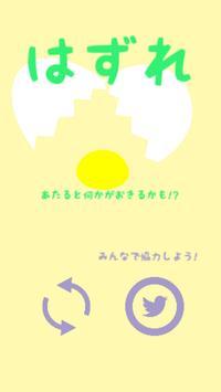 ミラクルたまご poster