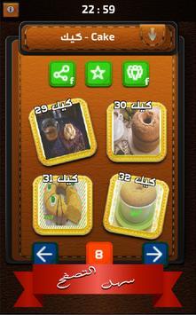 كيك - cake screenshot 1