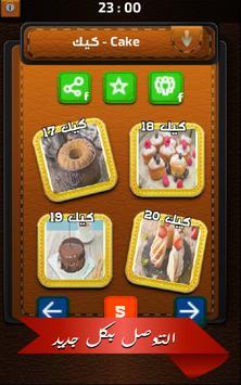 كيك - cake screenshot 2