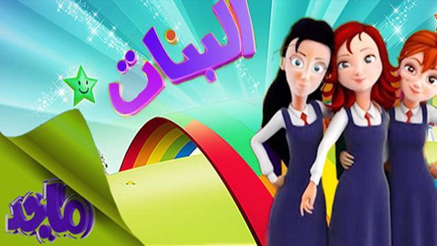 مدرسة البنات ماجد poster