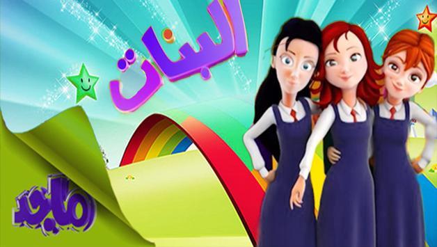 مدرسة البنات ماجد screenshot 1