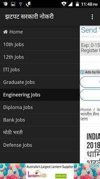 झटपट सरकारी नोकरी - Government Jobs 2017 screenshot 3