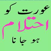 Aurat ko Ehtelam ho jana for Android - APK Download