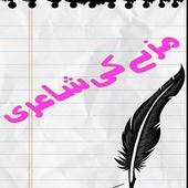 Mazahiya Shayari icon