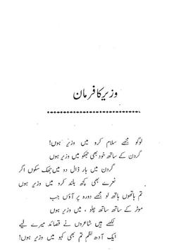 Mazahiya Shayari poster