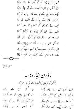 Mazahiya Shayari apk screenshot