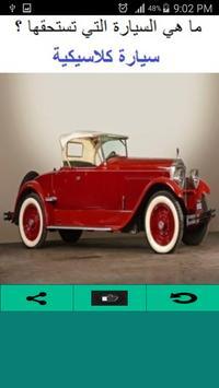 ما هي السيارة التي تستحقها ؟ apk screenshot