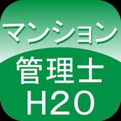 マンション管理士過去問H20 icon