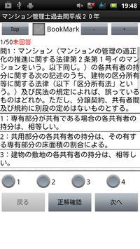 マンション管理士過去問H20 apk screenshot