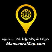 منصورة ماب icon