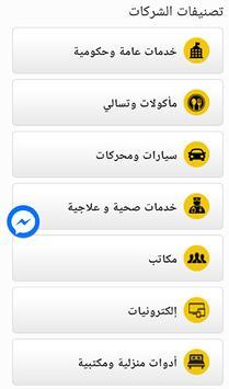 منصورة ماب apk screenshot