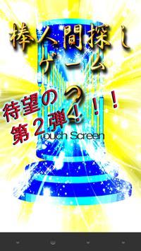 棒人間探し2 poster