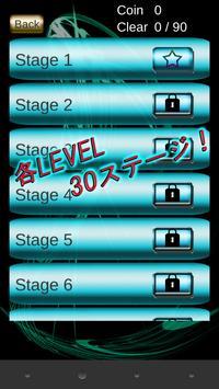 棒人間探し3 screenshot 4