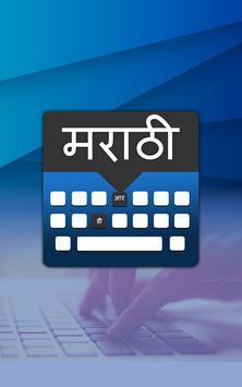 Easy English to Marathi Language Typing Keyboard poster