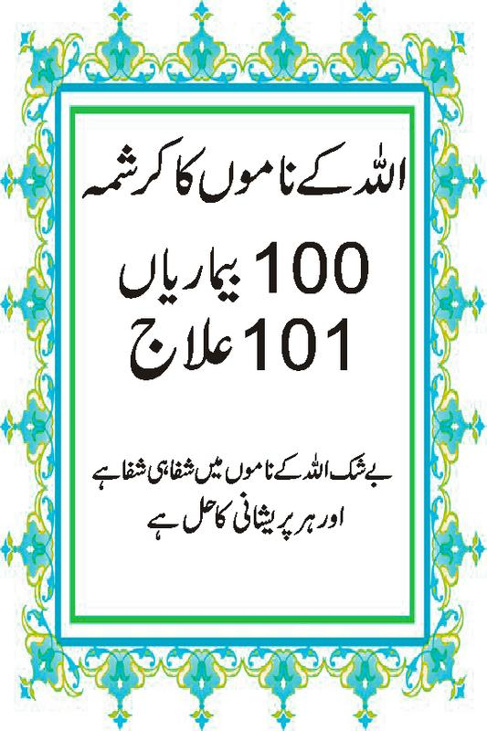 99 names of allah in urdu translation post by mohammad hanif.