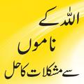 99 Allah name and ilaaj