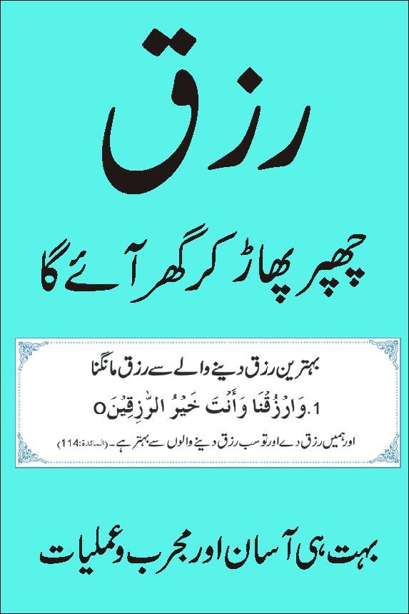 rizq chappar phaar kar aye poster