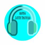 Τραγούδια Μαρίνα Σάττι icon