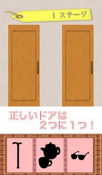 Poster ドアドア! ミニ論理系運ゲーム!