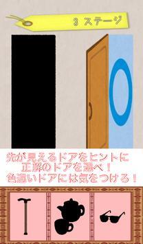 1 Schermata ドアドア! ミニ論理系運ゲーム!
