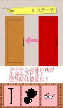 5 Schermata ドアドア! ミニ論理系運ゲーム!