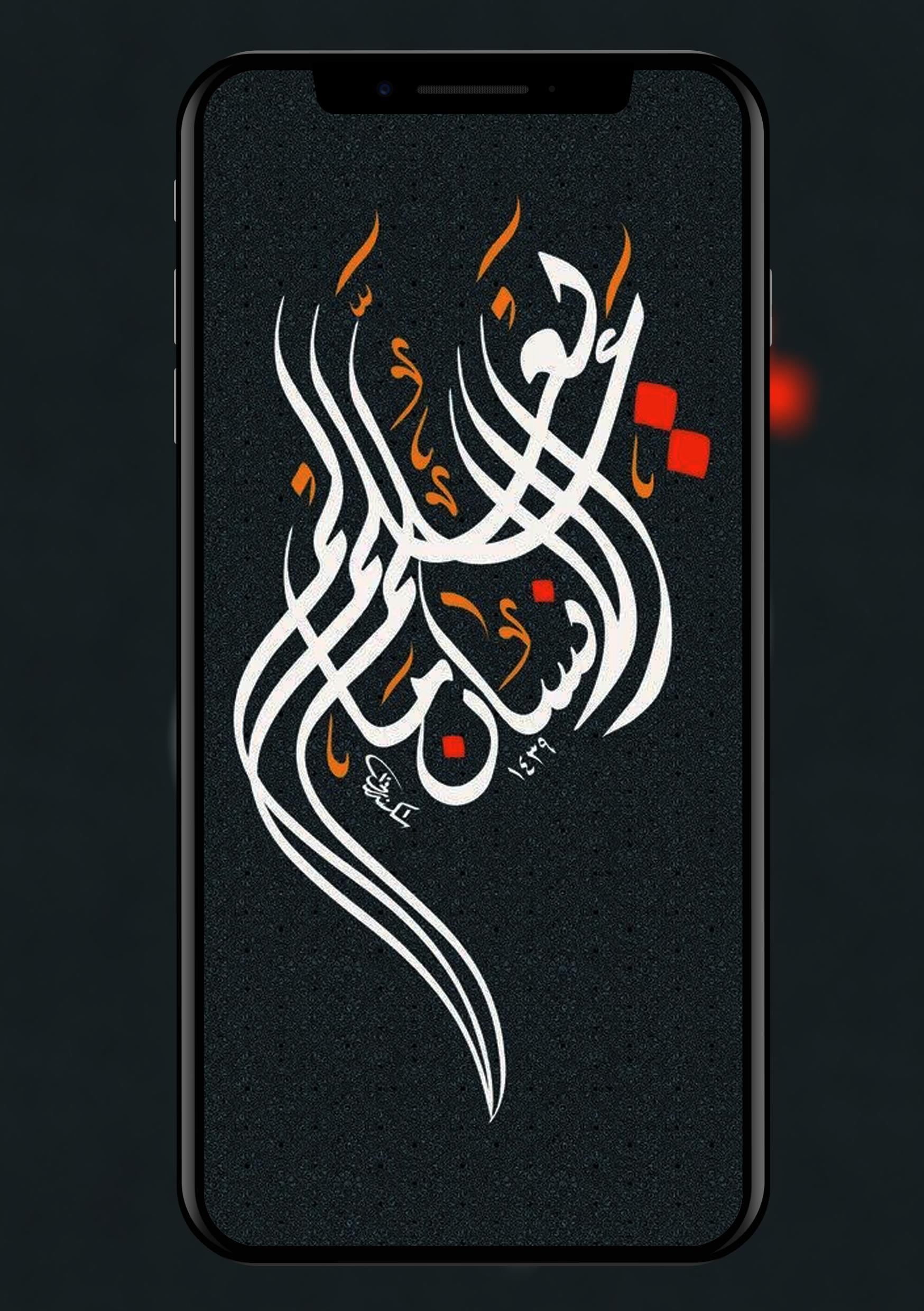 Kaligrafi Arab Wallpapers For Android Apk Download