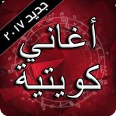 اغاني كويتية 2017 icon