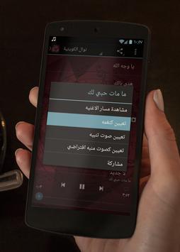 اغاني كويتية 2017 apk screenshot