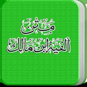 Matan Al-Fiyyah Ibnu Malik icon