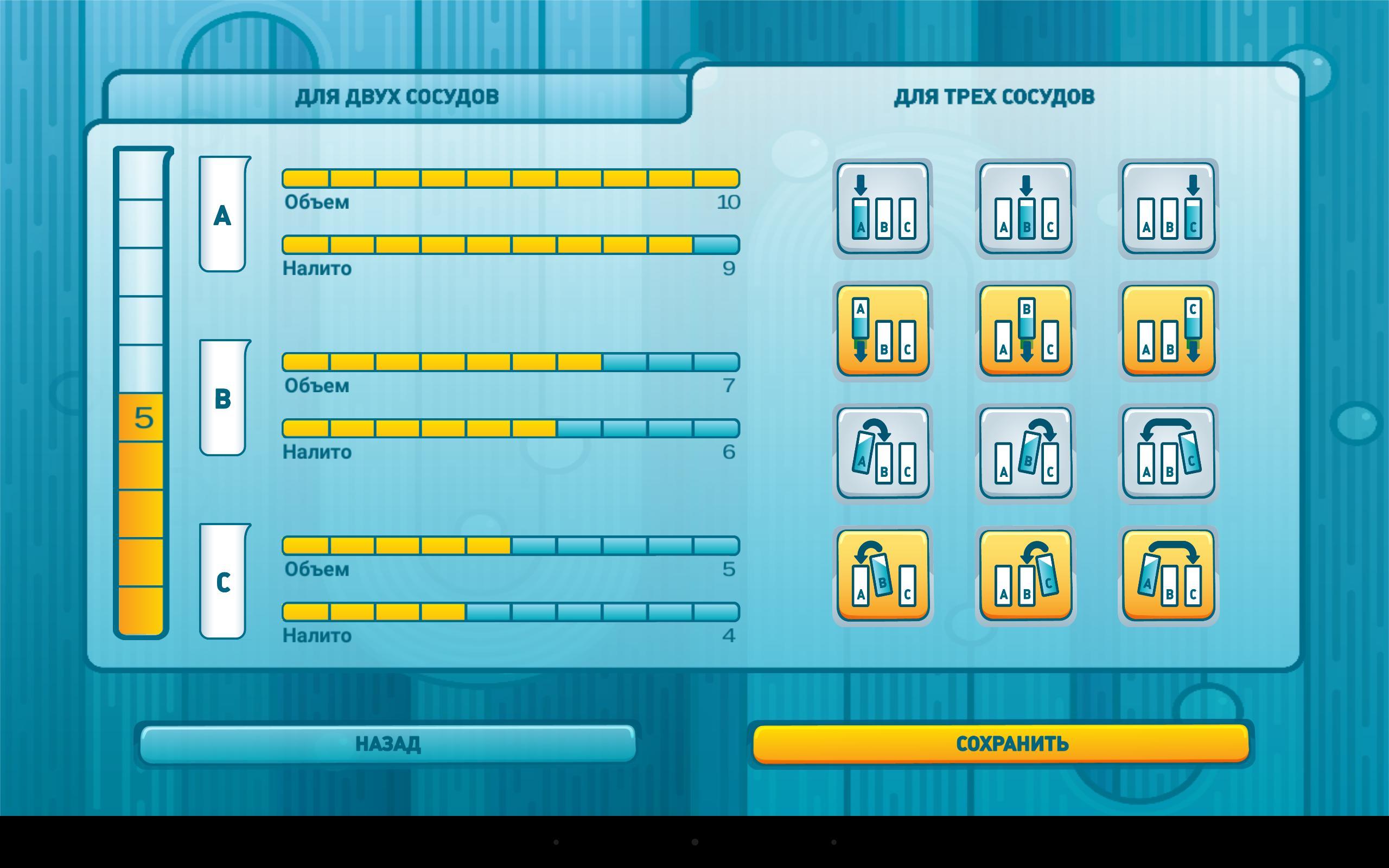 Aquarius Puzzles Subway Map.Aquarius Puzzle For Android Apk Download