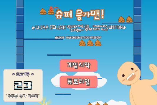 슈퍼응가맨 poster