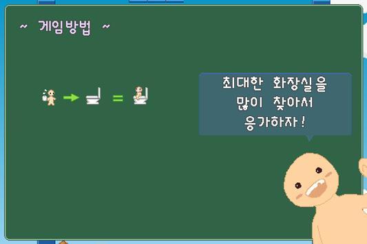 슈퍼응가맨 apk screenshot