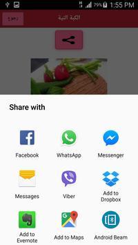 اروع الاطباق الشهية apk screenshot