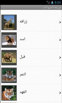 مزرعه الحيوانات apk screenshot
