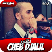 Chab Djalil اغاني الشاب جليل icon