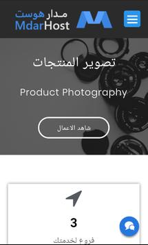 مدار هوست | Mdarhost screenshot 10