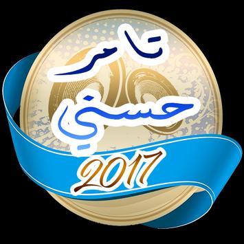 أغاني تامر حسني 2017 poster