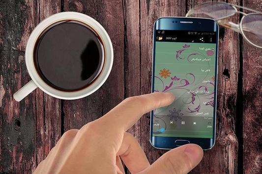 أغاني تامر حسني 2017 screenshot 2