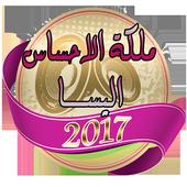 أغاني اليسا 2017 icon
