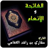 سورة الانعام   مشاري العفاسي icon