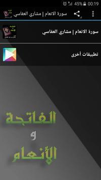 سورة الانعام   مشاري العفاسي poster