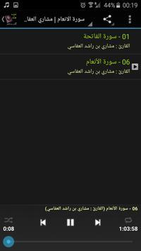 سورة الانعام   مشاري العفاسي screenshot 1