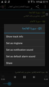 سورة الانعام   مشاري العفاسي screenshot 2